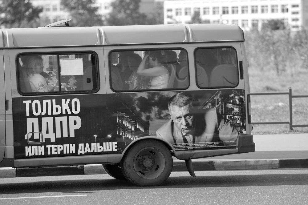 Политическая реклама на транспорте